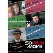 So-Run Movie (Japan)