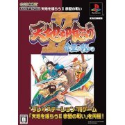 Tenchi O Kurau II (Capcom Game Books) (Japan)