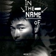 In The Name Of... [CD+DVD] (Hong Kong)