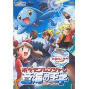 Pocket Monster Advanced Generation - Pokemon Ranger to Sokai no Oji Manafy (Japan)