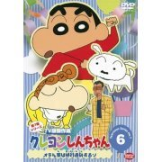 Crayon Shin Chan The TV Series - The 7th Season 6 (Japan)