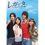 Regatta Kimi To Ita Eien DVD Box (Japan)