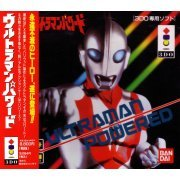 Ultraman Powered preowned (Japan)