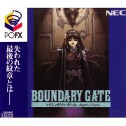 Boundary Gate: Daughter of Kingdom preowned (Japan)