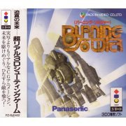 Burning Soldier preowned (Japan)
