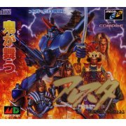 Dennin Aleste: Nobunaga and his Ninja Force preowned (Japan)