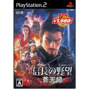 Nobunaga no Yabou: Soutensoku (Koei Selection) (Japan)