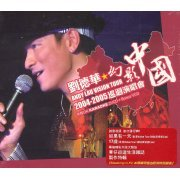 Andy Lau 2004-2005 Vision Tour - China Karaoke [2VCD+Bonus VCD] (Hong Kong)