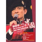Andy Lau 2004-2005 Vision Tour - China Karaoke [2DVD+Bonus DVD] (Hong Kong)