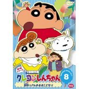 Crayon Shin Chan - The 7th Season 8 (Japan)