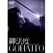 Gohatto [Limited Pressing] (Japan)
