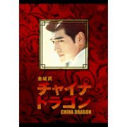 China Dragon (Japan)