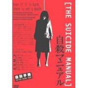 The Suicide Manual (Hong Kong)