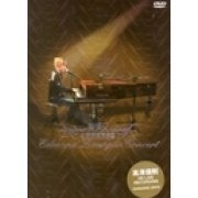 Edmond Leung In Concert [2-DVD Set] (Hong Kong)