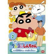 Crayon Shin Chan The TV Series - The 5th Season 2 (Japan)