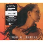 Ichiban Kirei Na Watashi Wo [CD+DVD Limited Edition] (Japan)