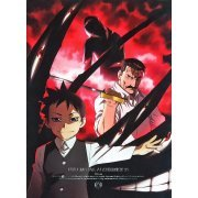 Fullmetal Alchemist / Hagane No Renkin Jutsushi 15 [DVD+CD Limited Edition] (Japan)