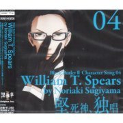 Black Butler II / Kuroshitsuji Character Song Vol.4 Kenshinigami Dokusho William T. Spears / Noriaki Sugiyama (Japan)