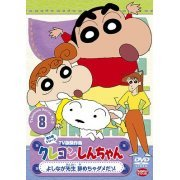 Crayon Shin Chan The TV Series - The 5th Season 8 Yoshinaga Sensei Yamecha Dame Dazo (Japan)