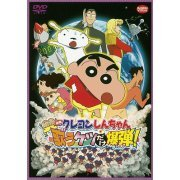 Crayon Shin Chan: The Storm Called: The Singing Buttocks Bomb (Japan)