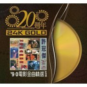 Golden Collection Of The 90s' [20th Anniversary 24K Gold] (Hong Kong)