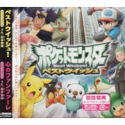 Best Wish! / Kokoro No Fanfare (Pocket Monster Best Wishes! Intro & OutroTheme) (Japan)