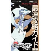 Pokemon Black: Mini Guidebook (Japan)
