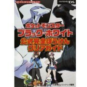 Pokemon Black & White Guidebook (Japan)