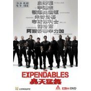 The Expendables (Hong Kong)