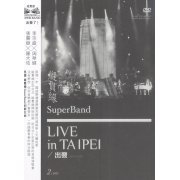 Super Band Live In Taipei: The Start [2DVD] dts (Hong Kong)