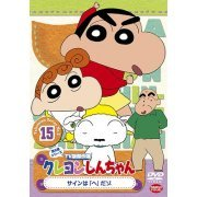 Crayon Shin Chan The TV Series - The 5th Season 15 Sign Wa He Dazo (Japan)