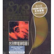 Leslie Cheung Farewell Concert [20th Anniversary 24K Gold Limited Edition] (Hong Kong)