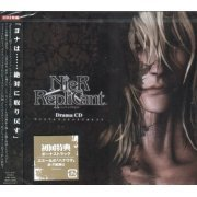 Nier Replicant Drama CD (Japan)