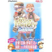 Rune Factory Official The Master Guide (Japan)