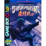 Burai Fighter Color preowned (Japan)