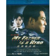 My Father Is A Hero (Hong Kong)