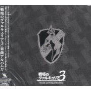 Valkyria Chronicles / Senjo No Valkyria 3 Sound & Song Collection (Japan)