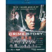Crime Story (Hong Kong)