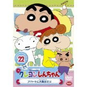 Crayon Shin Chan The TV Series - The 5th Season 22 Apart Ni Daishugo Dazo (Japan)