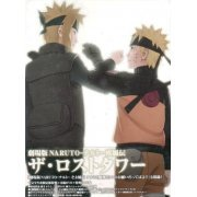 Naruto Shippuden The Movie: The Lost Tower [DVD+2CD Limited Edition] (Japan)