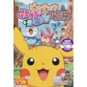 Pokemon Diamond Pearl Pikachu's Strange Wonder Adventure / Pikachu No Fushigina Fushigina Daiboken (Japan)