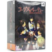 Corpse Party: Book of Shadows [Limited Edition] (Japan)