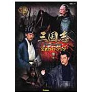 Sangokushi Three Kingdoms Official Guide Book 2 (Japan)