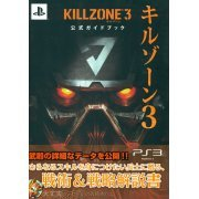 Killzone 3: The Official Guide (Japan)