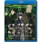 Ghost In The Shell: Stand Alone Complex Solid State Society - Another Dimension (Japan)