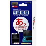 Fingerprint Relief Filter 3DS (Japan)
