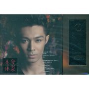 Pakho Chau 2011 New Album [Limited Edition] (Hong Kong)
