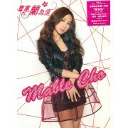 Mable Cho 1st Album 2011 (Hong Kong)