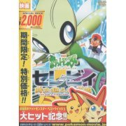 Pokemon 4Ever / Celebi - A Timeless Encounter [Limited Pressing] (Japan)