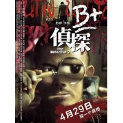 The Detective 2 (Hong Kong)